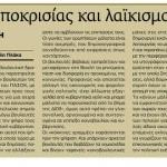 2014_08_10_Peri ypokrisias kai laikismou_Makedonia_antilaikismos