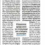 2014_08_10_Senaria tis synomosias kai itta tis logikis_Dimokratia (ef)_antilaikismos_orthologismos
