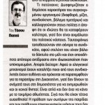 2014_08_12_Ti kryvei i skandalologia me tous syndikalistes_Ef ton syntakton_laikismos_syndikalismos