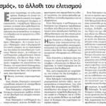 2014_08_14_Laikismos to allothi tou elitismou_Eleftherotypia_laikismos