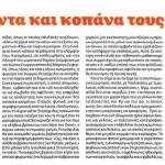 2014_08_14_Roda tsanta kai kopana tous fasistes_Ef ton syntakton_laikistiki texni