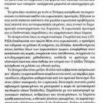 2014_08_16_Apo tie Vryxelles sto ethnos_Avgi_laos_ethnos_laikismos_Tsipras