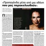 2014_08_16_Propaganda mesa apo mia othoni pou mas parakolouthoun_Xoni_laikismos_A
