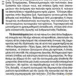 2014_09_02_Stin epoxi tis metadimokratias_Estia_dimokratia_metadimokratia_laos_laiki kyriarxia_Evropi