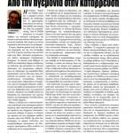 2014_09_04_40 xronia PASOK Apo tin igemonia stin katarrefsi_Epikaira_PASOK_laikismos+A