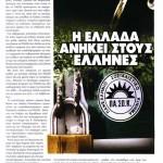 2014_09_04_40 xronia PASOK Apo tin igemonia stin katarrefsi_Epikaira_PASOK_laikismos_B