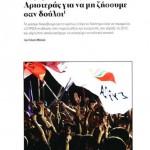 2014_09_05_Kyvernisi tis rizospastikis aristeras gia na min zisoume san douloi_Unfollow_SYRIZA_laos_elit_A