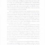 2014_09_05_Kyvernisi tis rizospastikis aristeras gia na min zisoume san douloi_Unfollow_SYRIZA_laos_elit_B