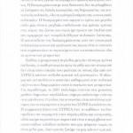 2014_09_05_Kyvernisi tis rizospastikis aristeras gia na min zisoume san douloi_Unfollow_SYRIZA_laos_elit_F