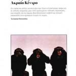 2014_09_05_Merika pragmata pou xero gia to akraio kentro_Unfollow_kentro_antilaikismos_A