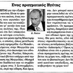 2014_09_06_Enas pragmatikos igetis_Kontranews_Rossia_laikismos_igetis