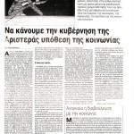 2014_09_07_Na kanoume tin kyvernisi tis aristeras ypothesi tis koinonias_Epohi_SYRIZA