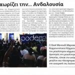 2014_09_07_To Podemos chorizei tin Andalousia_Avgi_Podemos