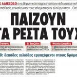 2014_09_08_Paizoun ta resta tous_Eleftherotypia_laikismos_Samaras_SYRIZA_A