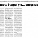 2014_09_08_Paizoun ta resta tous_Eleftherotypia_laikismos_Samaras_SYRIZA_B