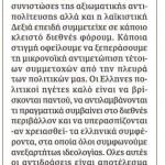 2014_09_09_Na damasei ton laikismo_Kathimerini_laikismos_SYRIZA_antilaikismos