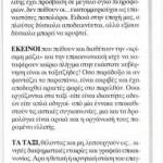 2014_09_10_Oi taxitzides os antipaloi_Dimokratia (ef)_laos_aristera_mikroastoi_mesaia taxi