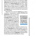 2014_09_11_Megas Chorigos_Dimokratia (ef)_Syriza_Xrisi Avgi_akra