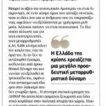 2014_09_11_Ta oria tis ananeotikis aristeras_Ethnos_DHMAR