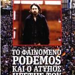 2014_09_11_To fainomeno PODEMOS kai o atypos igetis tou_HOT DOC_Ispanis_Podemos_A
