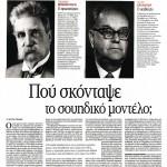 2014_09_13_Kentroaristeres istories_Ta Nea_Souidia_sosialdimokratia_A