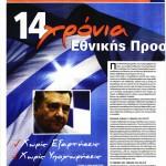 2014_09_13_Laikos Orthodoxos Synagermos_AlfaEna_LAOS_akrodexia_A