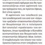2014_09_13_O logos tis tileorasis_Kathimerini_Tilelaikismos_B