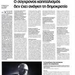 2014_09_13_Spyros Asrdachas_Dromos tis aristeras_dimokratia_laiki kyriarxia_aristera_Syriza_A