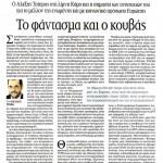2014_09_13_To fantasma kai o kouvas_Ta Nea_Evropi_laikistiki akrodexia_SYRIZA