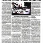 2014_09_14_Aftoi pou oplisan tin Xrisi Avgi menoun sto apyrovlito_Rizospastis_fasismos_Xrisi Avgi_KKE