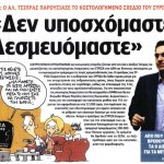 2014_09_14_Den yposxomaste Desmevomaste_Avgi_Syriza_Tsipras_mnimonia_laiki kyriarxia_dimokratia_A