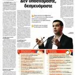 2014_09_14_Den yposxomaste Desmevomaste_Avgi_Syriza_Tsipras_mnimonia_laiki kyriarxia_dimokratia_B