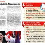 2014_09_14_Den yposxomaste Desmevomaste_Avgi_Syriza_Tsipras_mnimonia_laiki kyriarxia_dimokratia_C