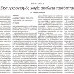 2014_09_14_Eksyxronismos xoris apoleia taftotitas_Kathimerini_ethnikismos_eksyxronismos