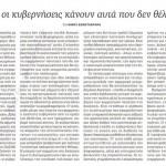 2014_09_14_Giati oi kyverniseis kanoun afto pou theloun_Kathimerini_pelateiako systima_antilaikismos