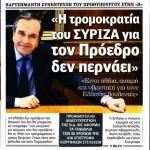 2014_09_14_I tromokratia tou SYRIZA gia ton Proedro den pernaei_Samaras_Realnews_mnimonio_Nea Dimokratia_A