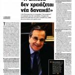 2014_09_14_I tromokratia tou SYRIZA gia ton Proedro den pernaei_Samaras_Realnews_mnimonio_Nea Dimokratia_B