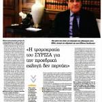 2014_09_14_I tromokratia tou SYRIZA gia ton Proedro den pernaei_Samaras_Realnews_mnimonio_Nea Dimokratia_D