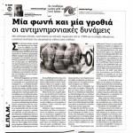 2014_09_14_Mia foni ka mia grothia oi antimnimoniakes dynameis_To Xoni_laiki kyriarxia_laikismos_dimokratia_mnimonio