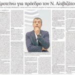 2014_09_14_Stavros Theodorakis Proedros o Alivizatos_Kathimerini_Potami_Theodorakis_antilaikismos