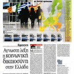 2014_09_15_Erevna agnosti lexi i dikaiosyni stin Ellada_Ta Nea_Evropi_Krisi_A