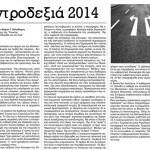 2014_09_15_Kentrodexia 2014_Elefteri Ora_dimokratia_laiki kyriarxia_laiki dexia