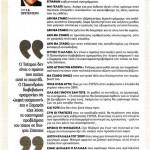 2014_09_15_Piso olotachos_Ta Nea_antilaikismos