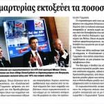 2014_09_16_I psifos diamartyrias ektoxevei ta pososta tou AfD_Ef ton Syntakton_Germania_evroskeptikismos_AfD