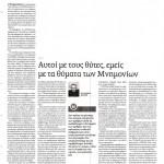 2014_09_17_Aftoi me tous thytes emeis me ta thymata tou Mnimoniou_Avgi_Syriza_laikismos_elit