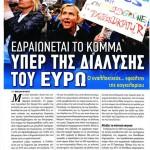2014_09_18_Edraionetai to komma yper tis dialysis tou evro_Epikaira_Germania_laikistiki dexia_evroskeptikismos_AfD_A