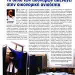 2014_09_18_Psifos To oplo ton adynaton apenanti stin oikonomiki litotita_Epikaira_dimokratia_metadimokratia_laiki kyriarxia_SYRIZA