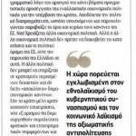 2014_09_18_Ta dixtia tou laikismou_Ethnos_antilaikismos_ethnolaikismos_eksyxronismos