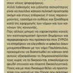 2014_09_19_Laikismos ektos orion_Makedonia_antilaikismos_Syriza