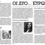 2014_09_19_Oi dyo Evropes_Elefteri Ora_laikistiki dexia_Evropi_ethnos_dimokratia